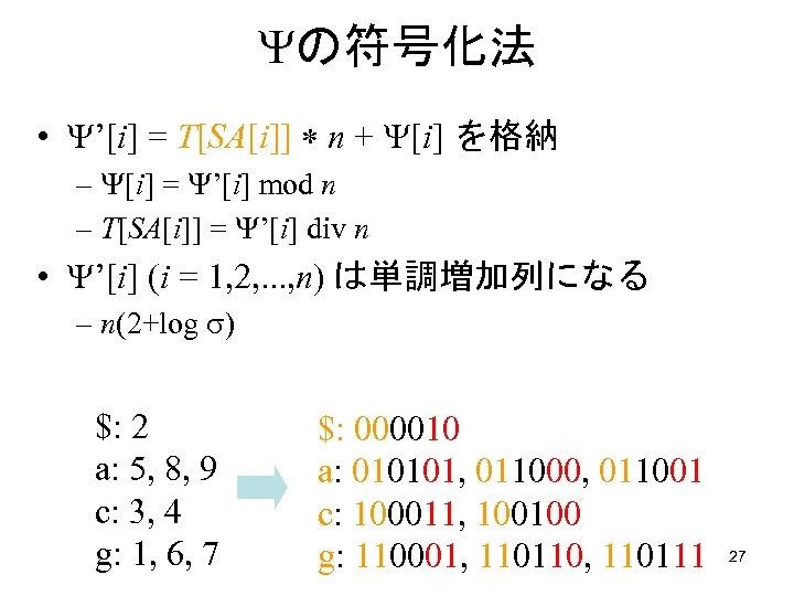 の符号化法 • '[i] = T[SA[i]] n + [i] を格納 – [i] = '[i]