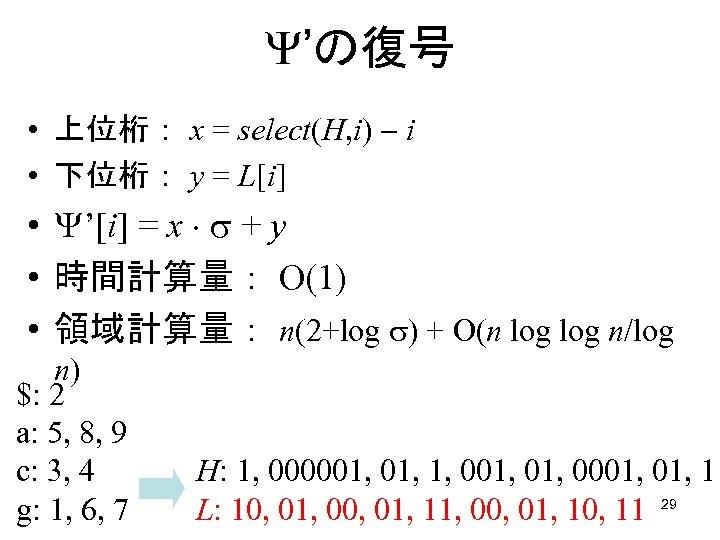 'の復号 • 上位桁: x = select(H, i) i • 下位桁: y = L[i]
