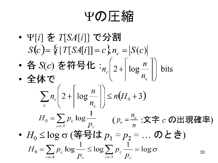 の圧縮 • [i] を T[SA[i]] で分割 • 各 S(c) を符号化: • 全体で (
