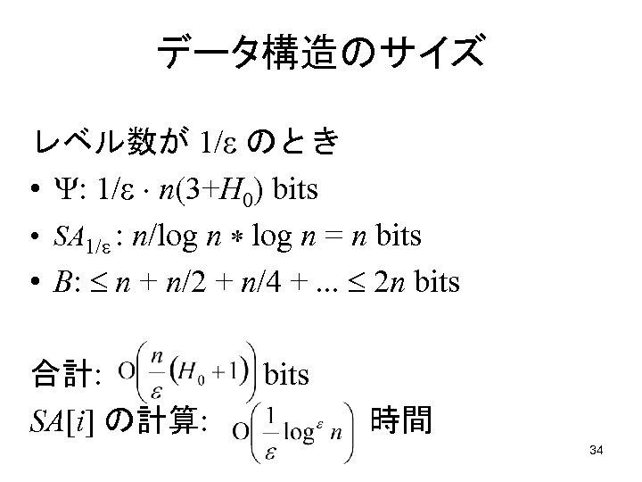 データ構造のサイズ レベル数が 1/ のとき • : 1/ n(3+H 0) bits • SA 1/ :