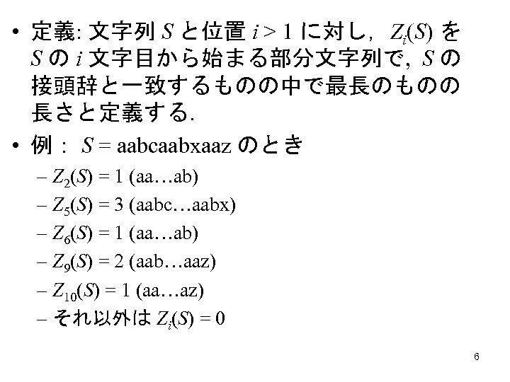 • 定義: 文字列 S と位置 i > 1 に対し,Zi(S) を S の i