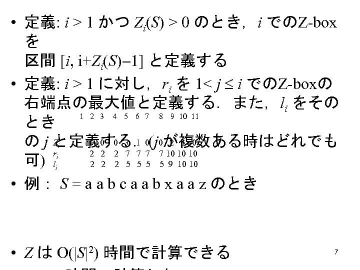 • 定義: i > 1 かつ Zi(S) > 0 のとき,i でのZ-box を 区間