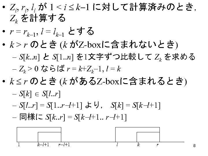 • Zi, ri, li が 1 < i k 1 に対して計算済みのとき, Zk を計算する