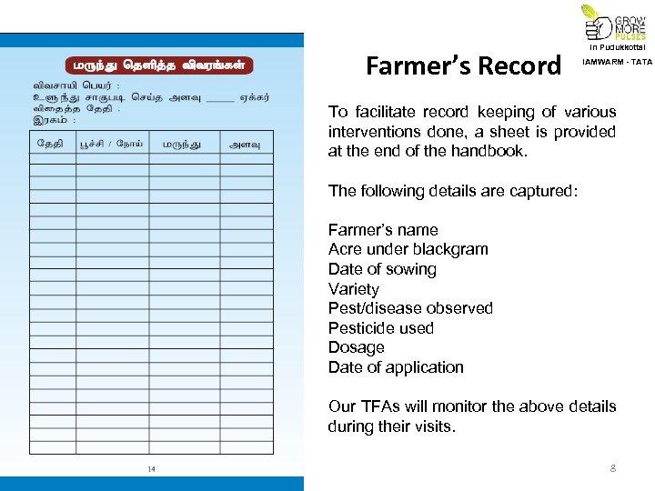 Farmer's Record In Pudukkottai IAMWARM - TATA To facilitate record keeping of various interventions
