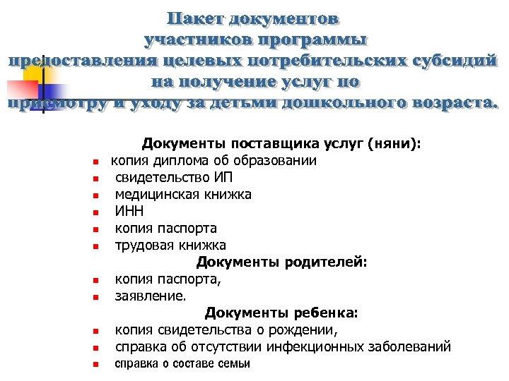 n n n Документы поставщика услуг (няни): копия диплома об образовании свидетельство ИП медицинская