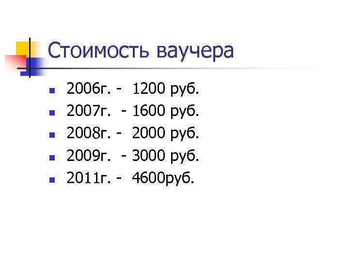 Стоимость ваучера n n n 2006 г. 2007 г. 2008 г. 2009 г. 2011