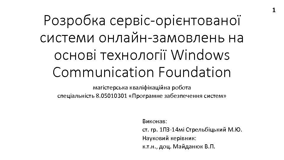 Розробка сервіс-орієнтованої системи онлайн-замовлень на основі технології Windows Communication Foundation магістерська кваліфікаційна робота спеціальність
