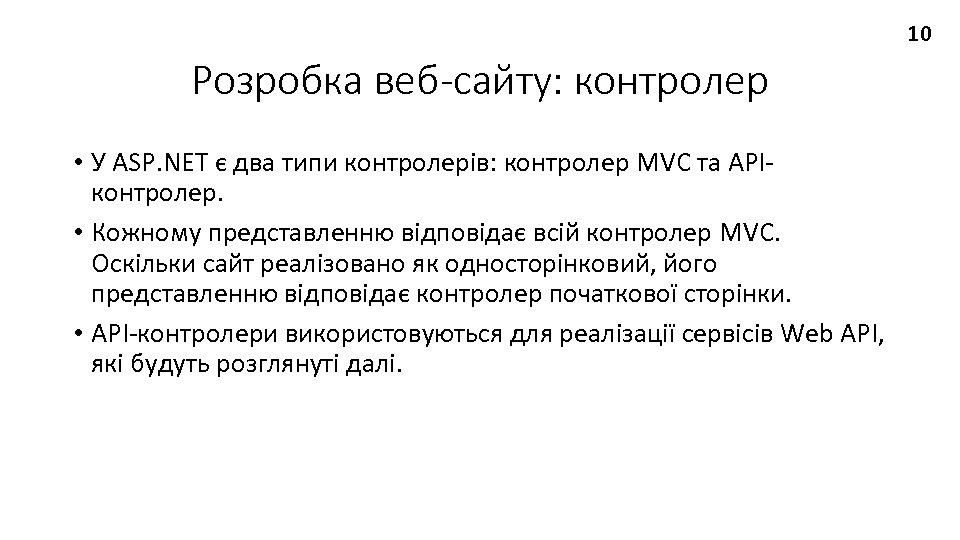 10 Розробка веб-сайту: контролер • У ASP. NET є два типи контролерів: контролер MVC