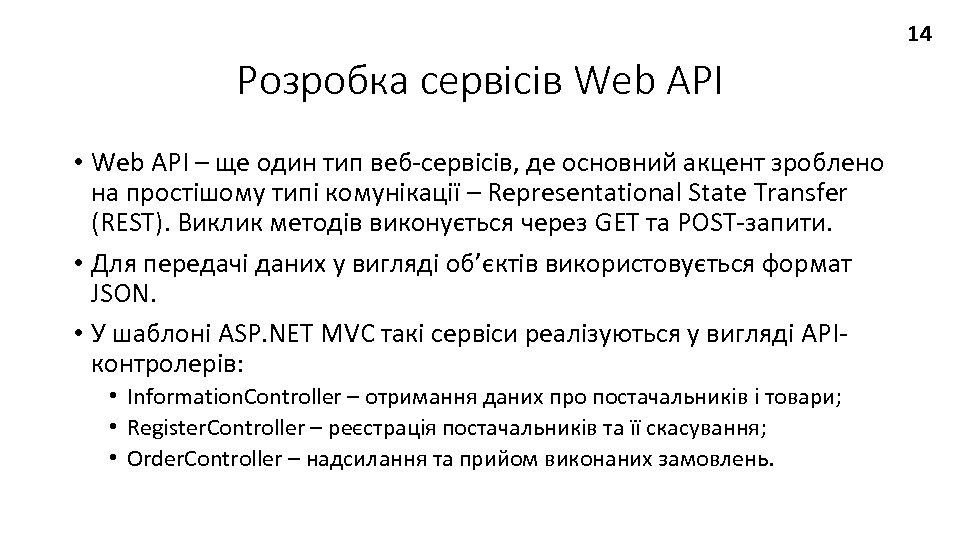 14 Розробка сервісів Web API • Web API – ще один тип веб-сервісів, де