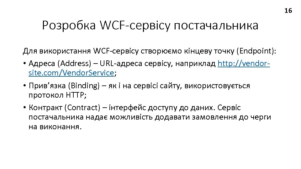 16 Розробка WCF-сервісу постачальника Для використання WCF-сервісу створюємо кінцеву точку (Endpoint): • Адреса (Address)