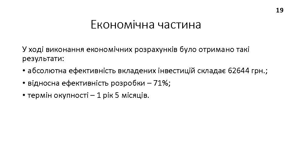 19 Економічна частина У ході виконання економічних розрахунків було отримано такі результати: • абсолютна
