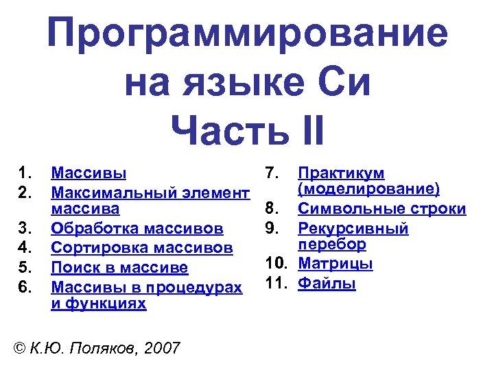 Программирование на языке Си Часть II 1. 2. 3. 4. 5. 6. Массивы Максимальный