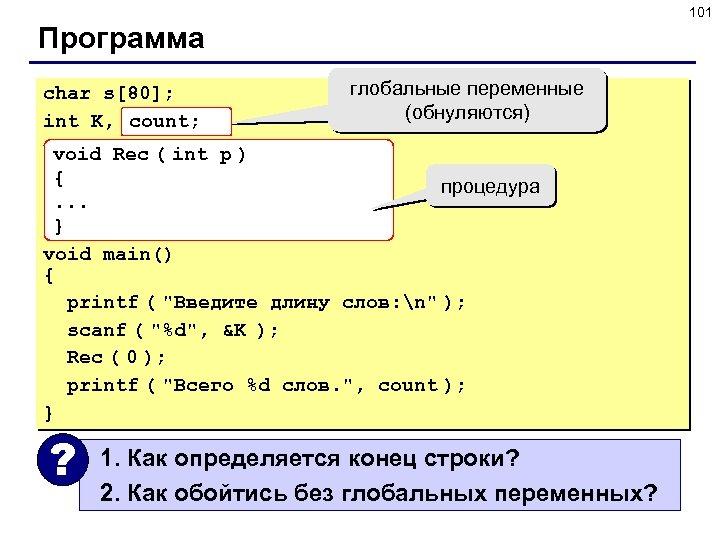 101 Программа char s[80]; int K, count = 0; count; глобальные переменные (обнуляются) void