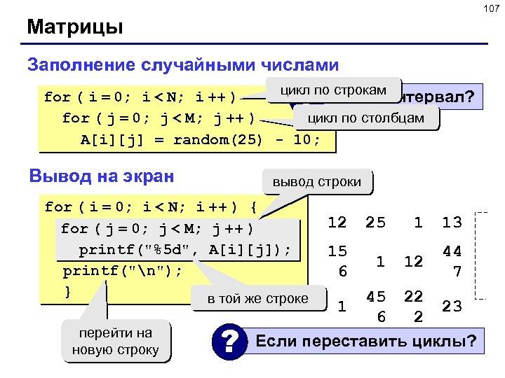 107 Матрицы Заполнение случайными числами ? цикл по строкам for ( i = 0;