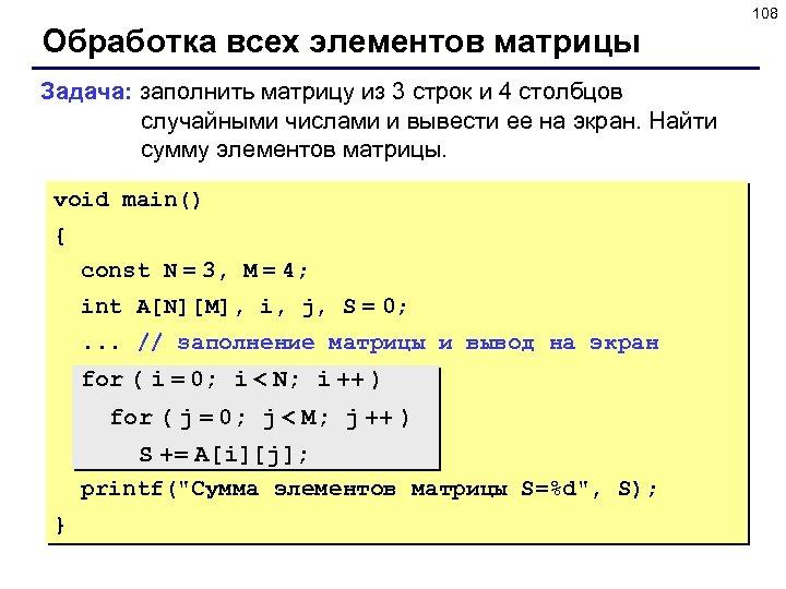 108 Обработка всех элементов матрицы Задача: заполнить матрицу из 3 строк и 4 столбцов