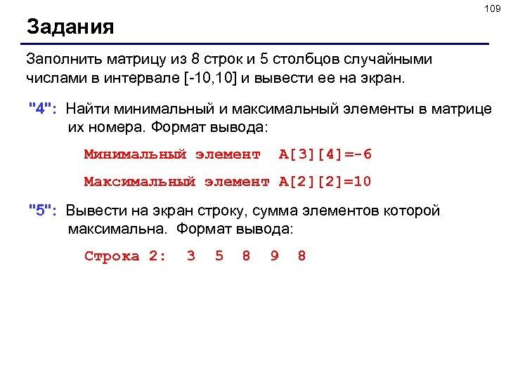 109 Задания Заполнить матрицу из 8 строк и 5 столбцов случайными числами в интервале