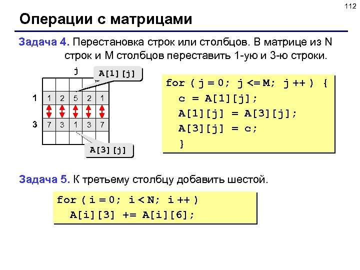 112 Операции с матрицами Задача 4. Перестановка строк или столбцов. В матрице из N
