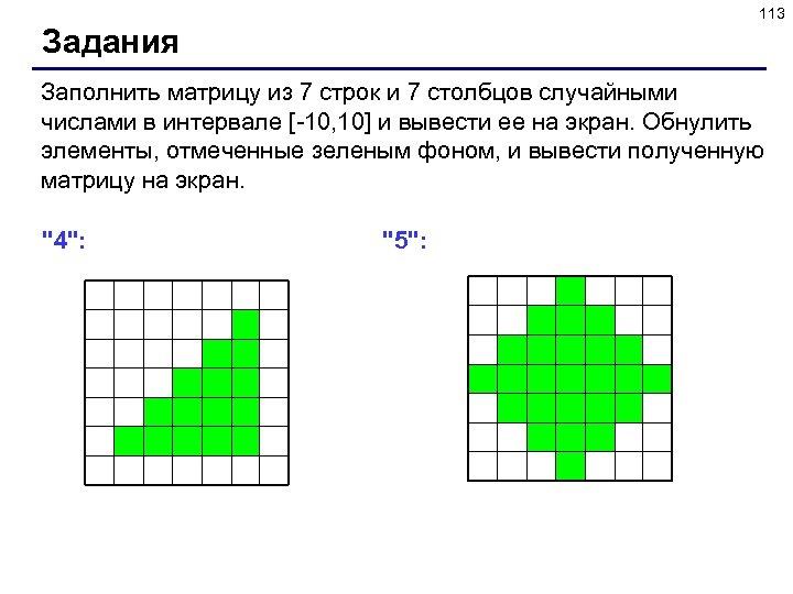 113 Задания Заполнить матрицу из 7 строк и 7 столбцов случайными числами в интервале