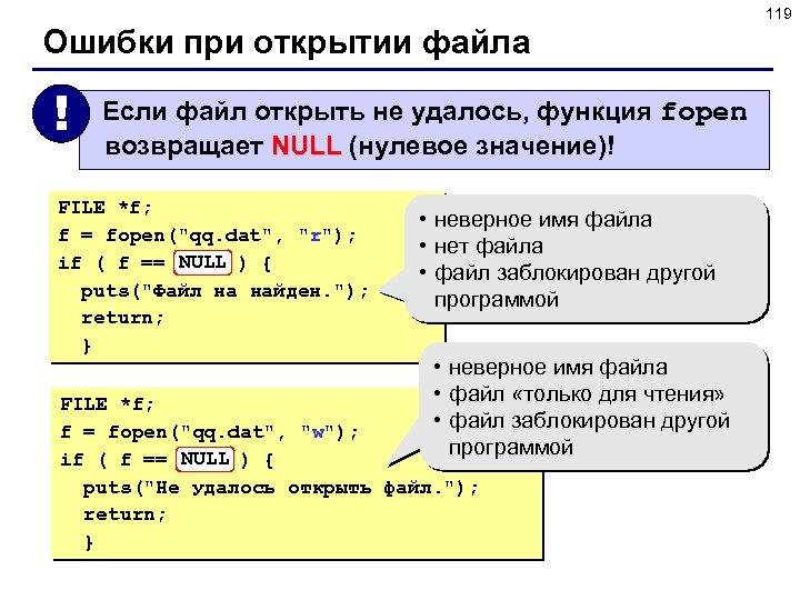 119 Ошибки при открытии файла ! Если файл открыть не удалось, функция fopen возвращает