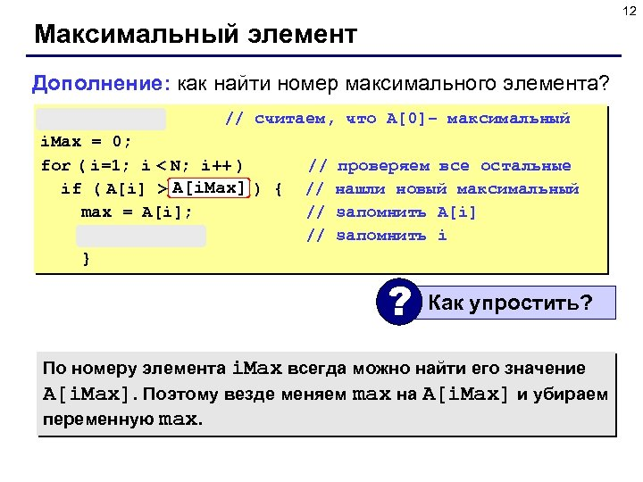 12 Максимальный элемент Дополнение: как найти номер максимального элемента? max = A[0]; // считаем,