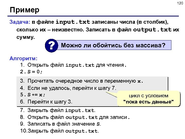 120 Пример Задача: в файле input. txt записаны числа (в столбик), сколько их –