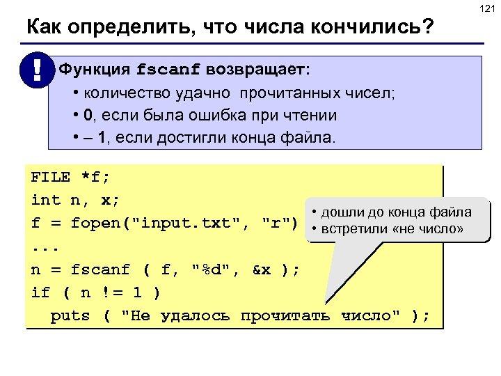 121 Как определить, что числа кончились? ! Функция fscanf возвращает: • количество удачно прочитанных