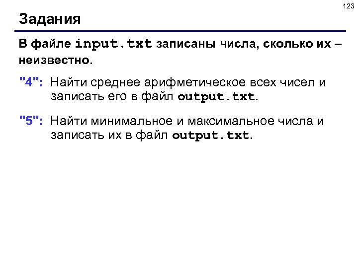 123 Задания В файле input. txt записаны числа, сколько их – неизвестно.