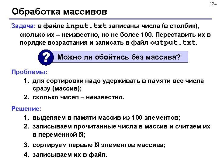124 Обработка массивов Задача: в файле input. txt записаны числа (в столбик), сколько их