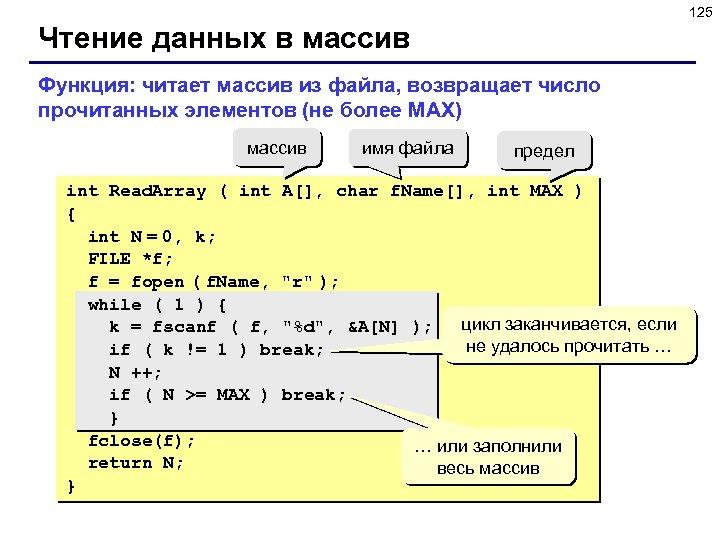 125 Чтение данных в массив Функция: читает массив из файла, возвращает число прочитанных элементов