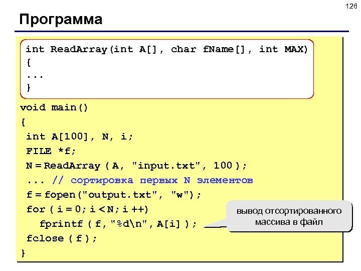 126 Программа int Read. Array(int A[], char f. Name[], int MAX) {. . .