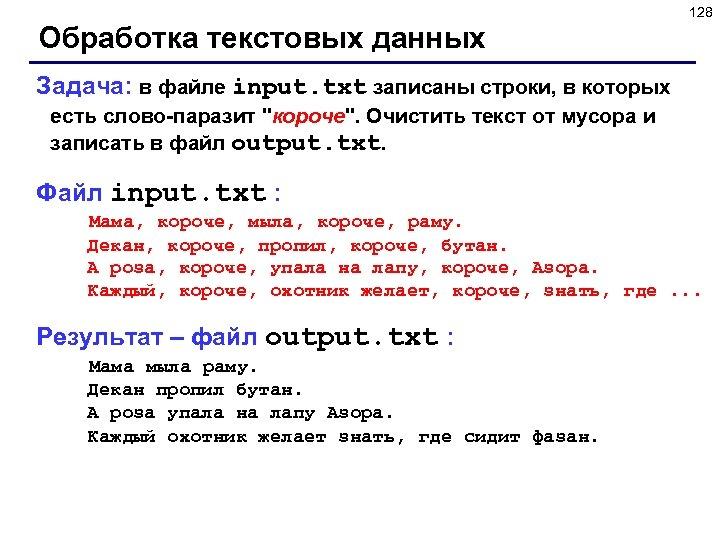 128 Обработка текстовых данных Задача: в файле input. txt записаны строки, в которых есть