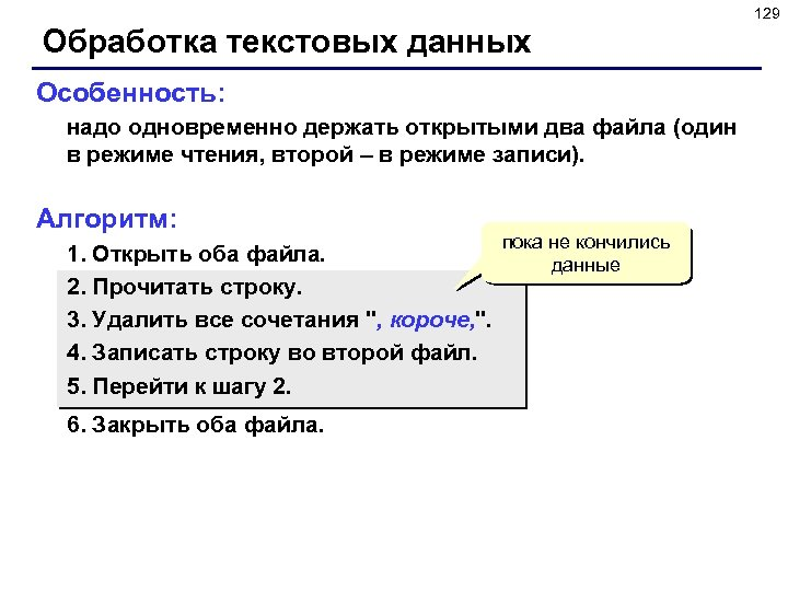 129 Обработка текстовых данных Особенность: надо одновременно держать открытыми два файла (один в режиме
