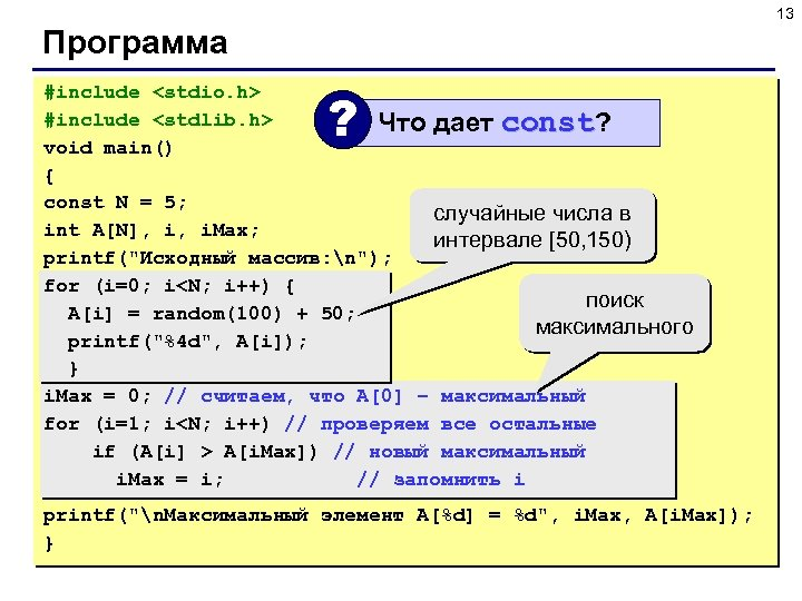 13 Программа #include <stdio. h> #include <stdlib. h> Что дает const? void main() {