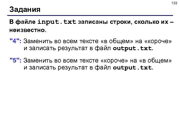 133 Задания В файле input. txt записаны строки, сколько их – неизвестно.