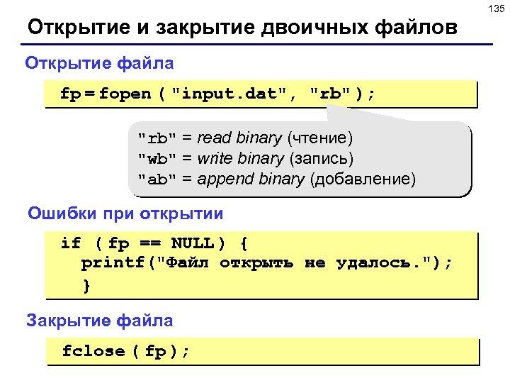 135 Открытие и закрытие двоичных файлов Открытие файла fp = fopen (