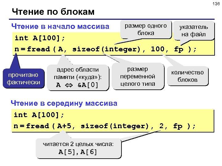 136 Чтение по блокам размер одного указатель Чтение в начало массива блока на файл