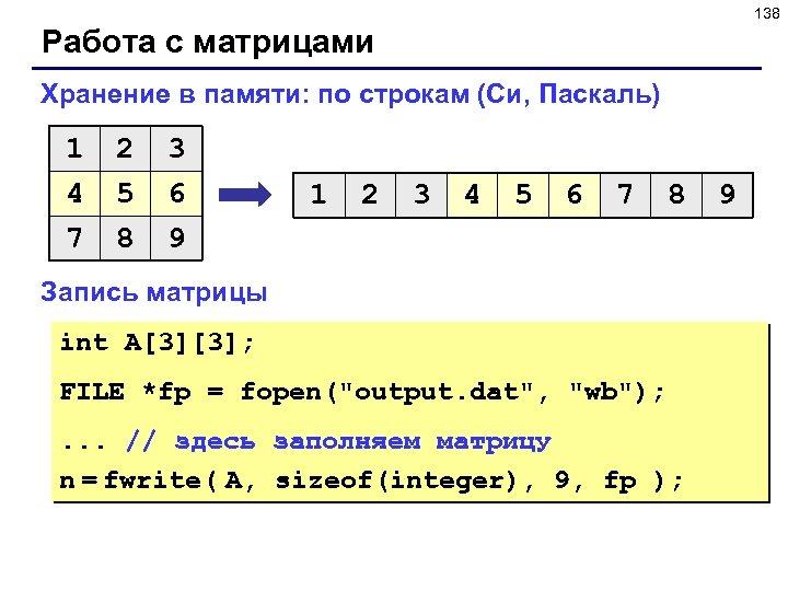 138 Работа с матрицами Хранение в памяти: по строкам (Си, Паскаль) 1 4 7