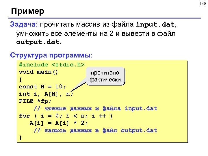 139 Пример Задача: прочитать массив из файла input. dat, умножить все элементы на 2