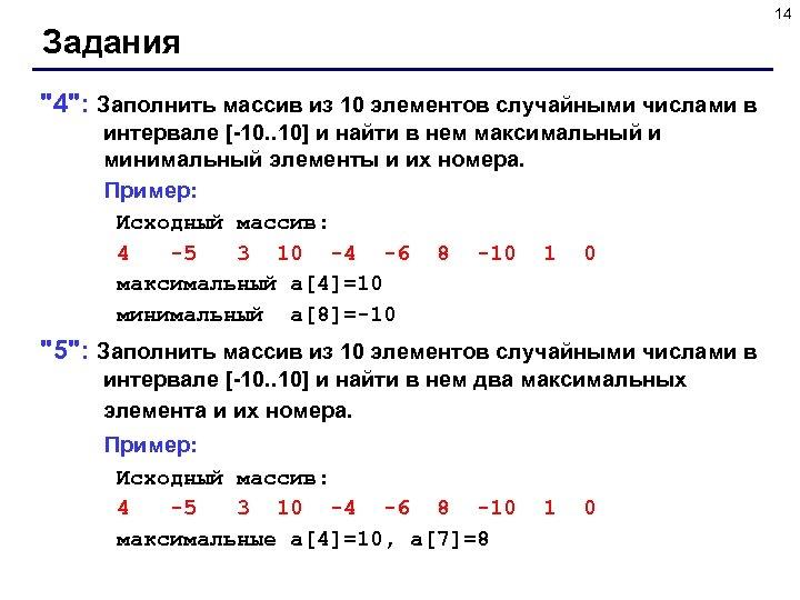 14 Задания