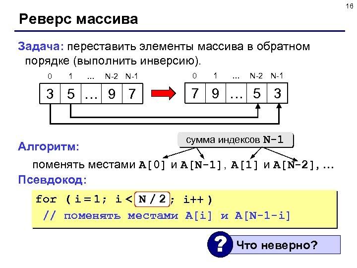16 Реверс массива Задача: переставить элементы массива в обратном порядке (выполнить инверсию). 0 1