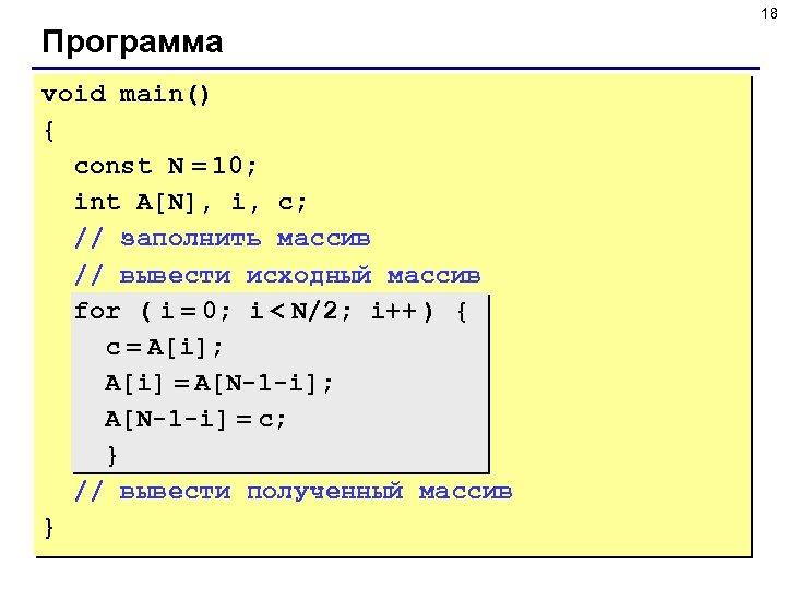 18 Программа void main() { const N = 10; int A[N], i, c; //