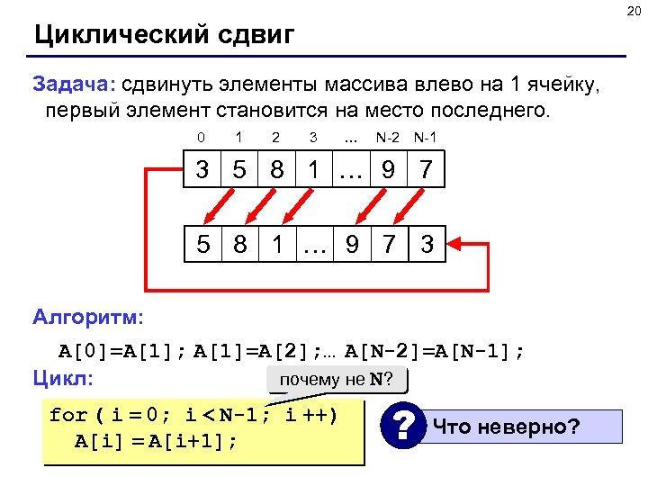 20 Циклический сдвиг Задача: сдвинуть элементы массива влево на 1 ячейку, первый элемент становится