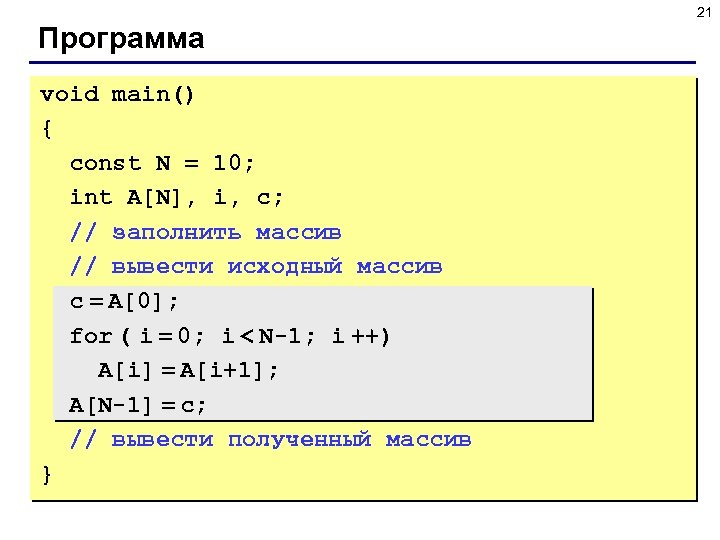 21 Программа void main() { const N = 10; int A[N], i, c; //