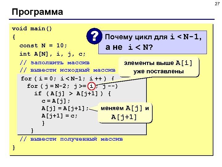 27 Программа void main() { Почему цикл для i < N-1, const N =