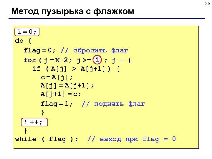 29 Метод пузырька с флажком i = 0; do { flag = 0; //