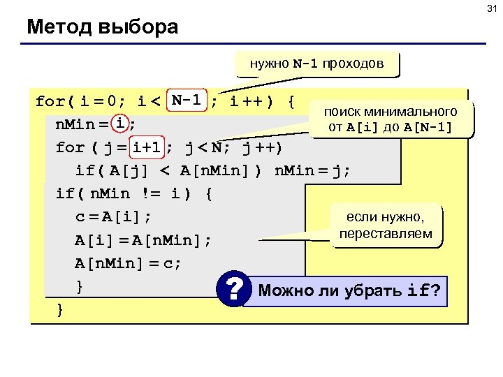 31 Метод выбора нужно N-1 проходов for( i = 0; i < N-1 ;