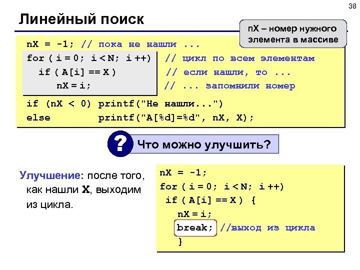 38 Линейный поиск n. X = -1; // пока не нашли for ( i