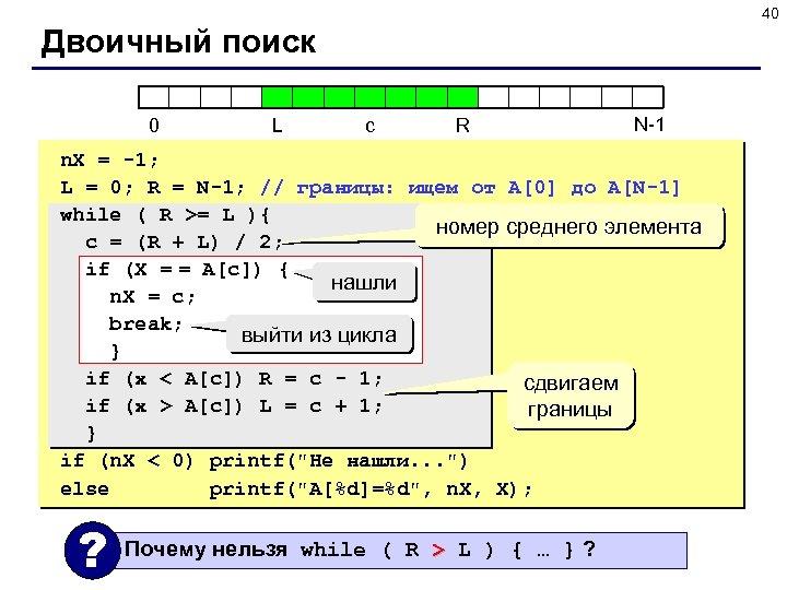 40 Двоичный поиск 0 L c R N-1 n. X = -1; L =