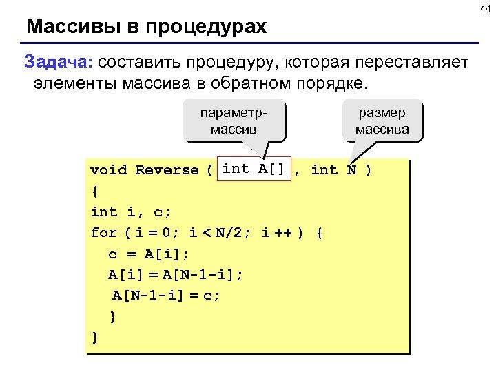44 Массивы в процедурах Задача: составить процедуру, которая переставляет элементы массива в обратном порядке.