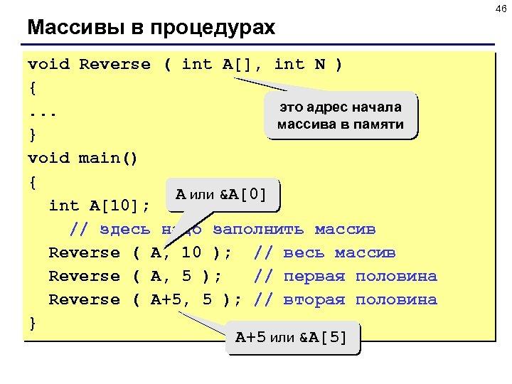 46 Массивы в процедурах void Reverse ( int A[], int N ) { это